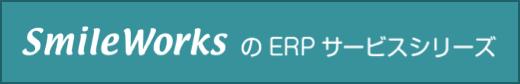 中小企業向けSmileWorksのクラウドERPサービスシリーズ